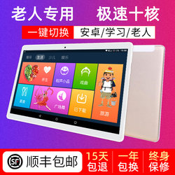 Jeconda ten-core Android tablet 2-in-1 i multi-functional elderly intelligent entertainment to see the play pad elderly dedicated small TV phone 12 inch ultra-thin 4G can call wireless wifi