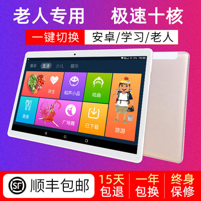 Jiecang ten-core Android tablet two in one i multi-function old man smart entertainment watch PAD old people special small TV mobile phone 12 inch ultra-thin 4G can call wireless WiFi