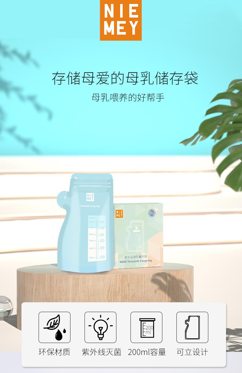 【片】储奶袋母乳保鲜袋存奶袋奶水人奶储存袋冷冻装奶袋详细照片