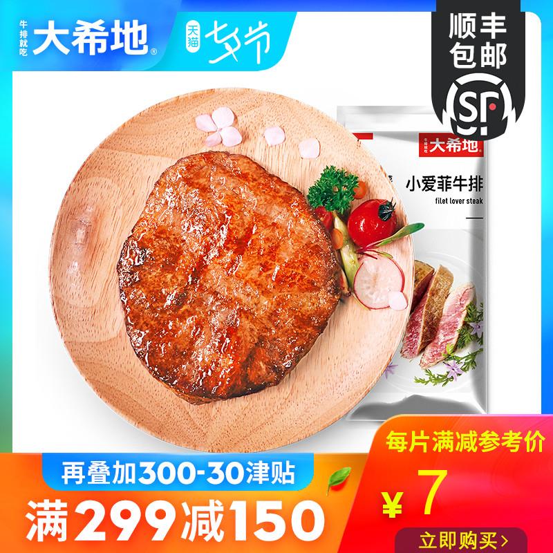 【专区299-150】小爱菲牛排菲力家庭牛排套餐黑椒调理5片顺丰包邮
