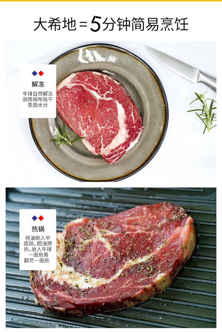 大希地 进口原肉整切牛排130g*10片 图8
