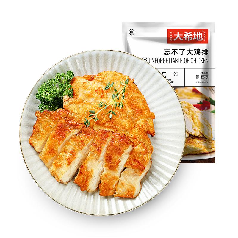 【大希地】香煎鸡排半成品冷冻鸡胸肉10片非油炸健身汉堡鸡扒鸡肉