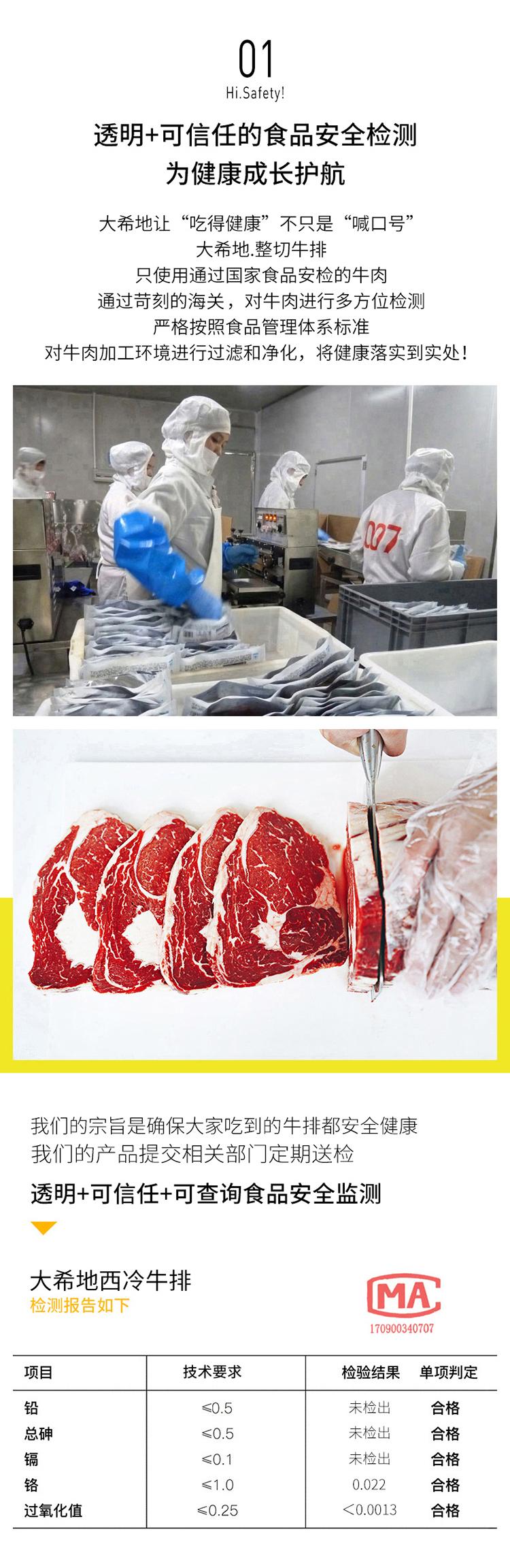 大希地 进口原肉整切牛排130g*10片 图2