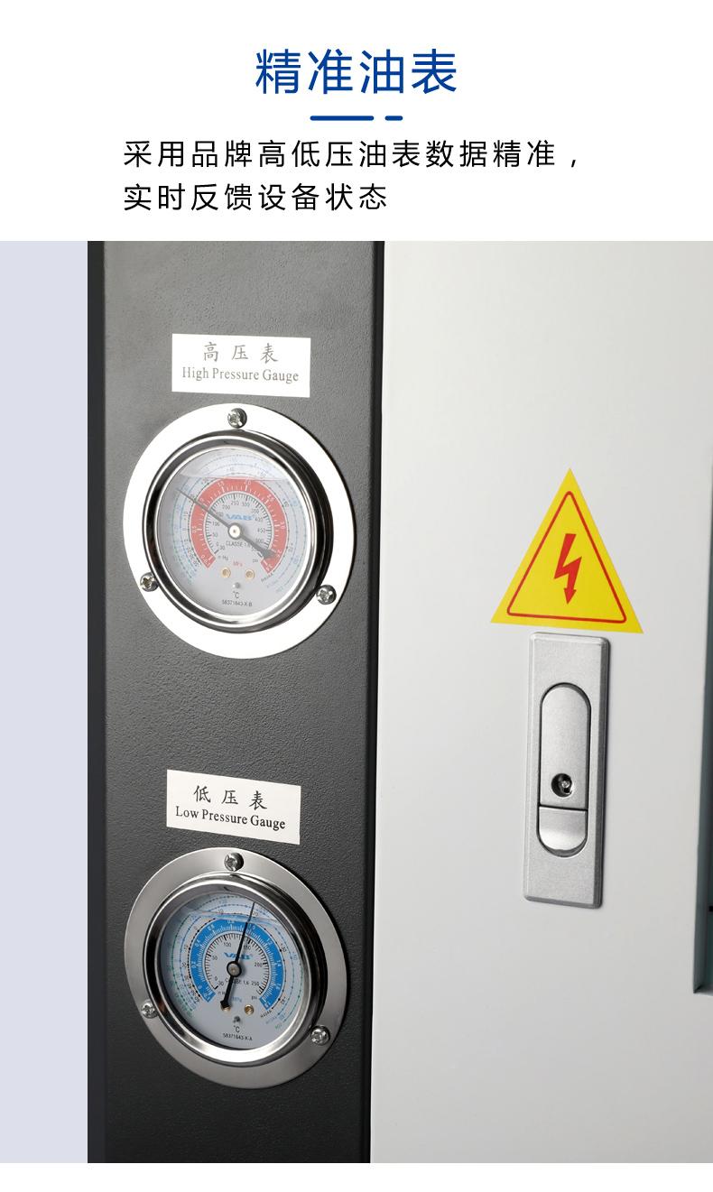 工业冷水机6HP风冷式冷水机6匹  风冷式冷水机  第7张