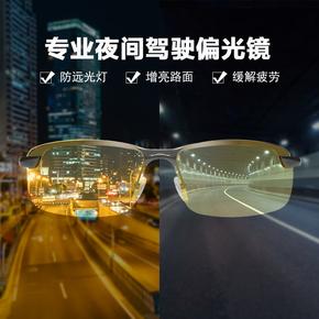 Черный наука и технологии очки ночного видения водить машину специальный мужской hd поляризация для взрослых ночное видение очки день и ночь двойного назначения противо луч свет, цена 1355 руб