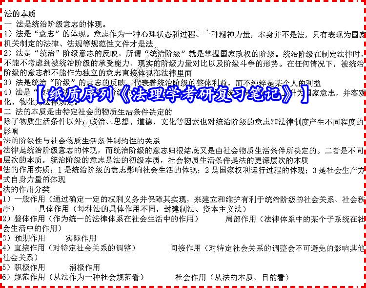 2019年安徽大学法学专业考研真题笔记法学考研资料2018年真题答案