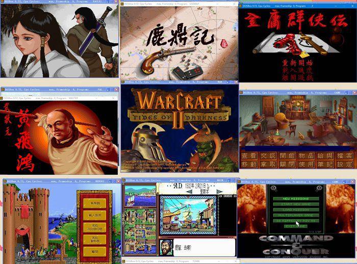 淘宝售卖300款怀旧向DOS游戏