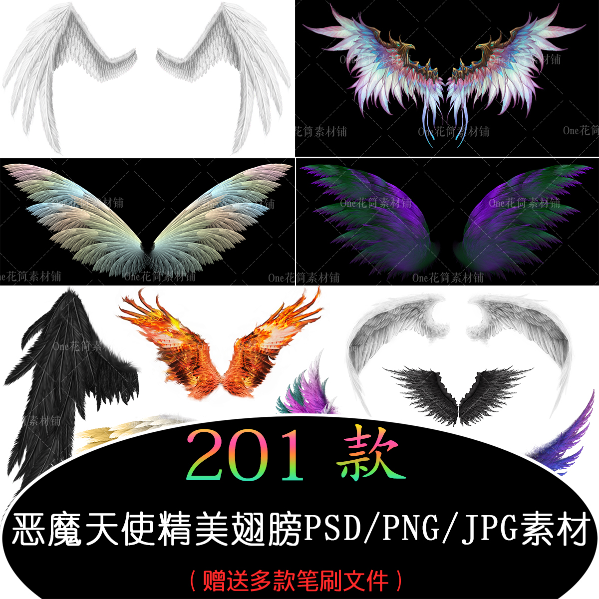 天使恶魔精美翅膀PSD素材