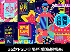 VIP会员招募PSD设计素材模板