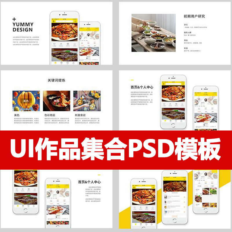 UI作品集合PSD分层设计素材
