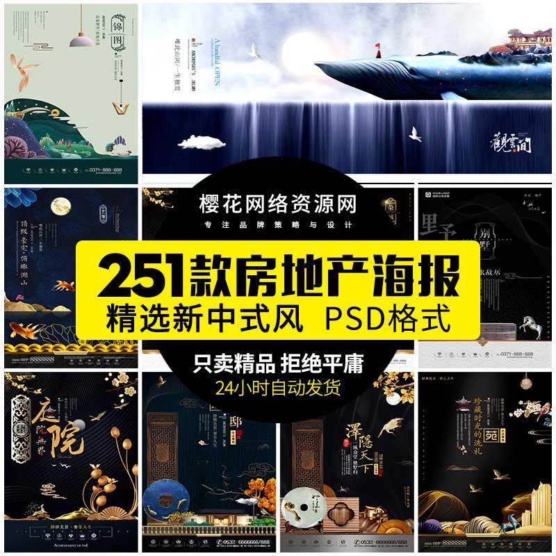 中国风房地产开盘PSD分层设计