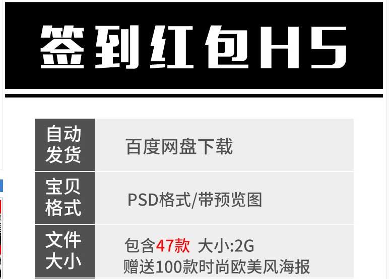 拉新红包手机应用ui界面PSD素材