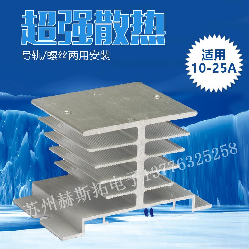 Однофазный твердотельный реле контролируемое кремний радиатор излучающий лист алюминий профили твердотельный реле излучающий сиденье SR-E