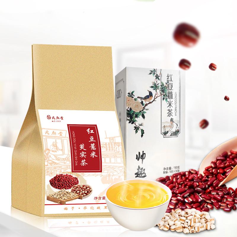 丸颜堂红豆薏米芡实茶祛去苦荞湿大麦养生茶叶花茶组合
