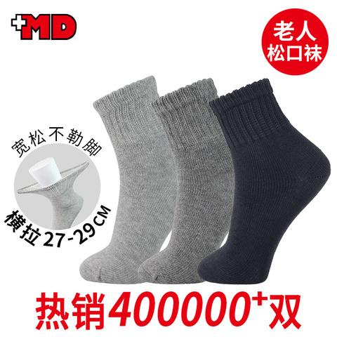 MD老年袜子男女老人骨折术后脚肿孕妇大码冬天保暖棉不勒宽松口袜