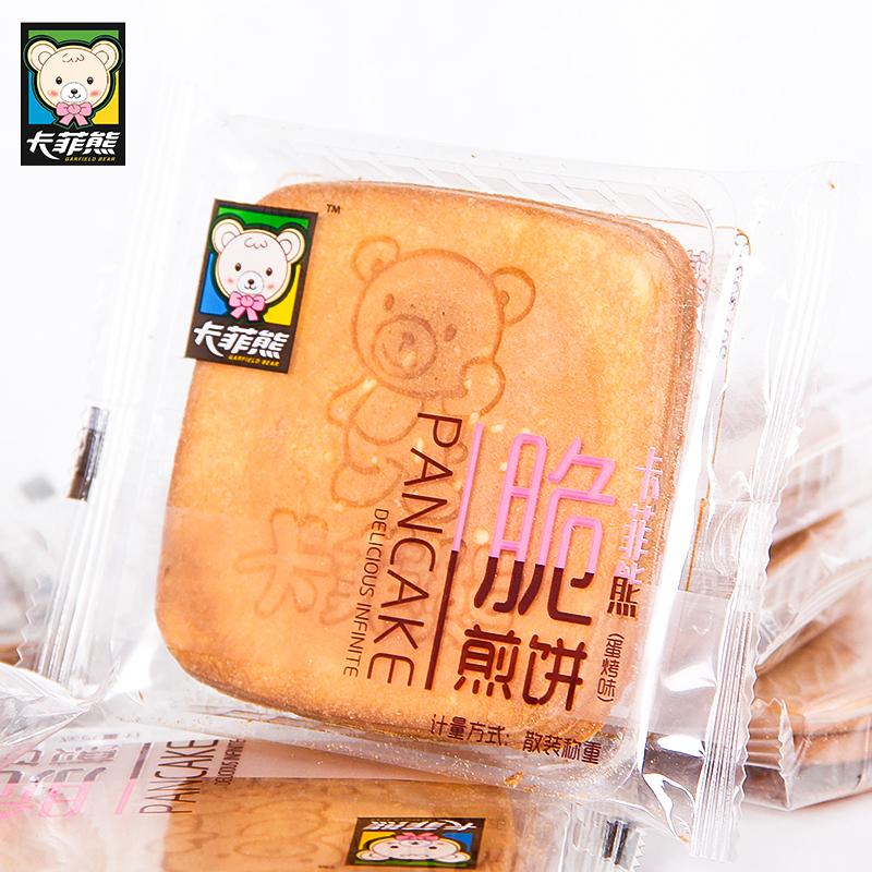 小熊咸蛋黄鸡蛋饼干散装混合装多口味煎饼网红推荐整箱成人款零食