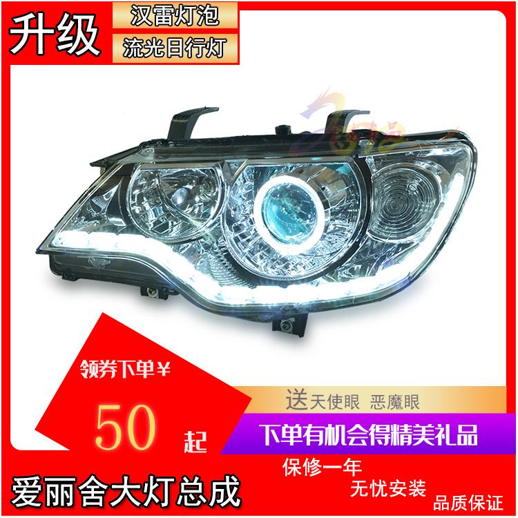 雪铁龙爱丽舍灯泡透镜改装日行灯led疝气海5双光灯罩大灯总成大灯