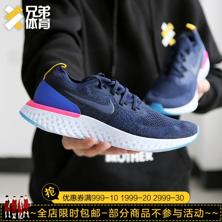 3923ccf2acd1 Brother Sports Nike Epic React Flyknit Black and White Running Shoes  AQ0070-AQ0067-001