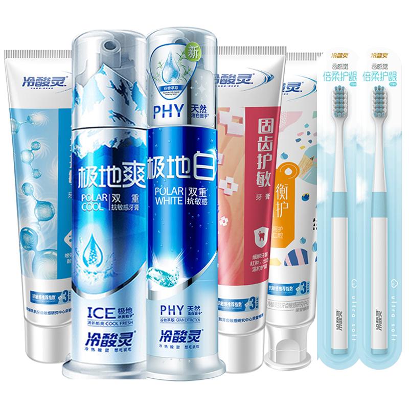 【冷酸灵】泵式全家福牙膏7件套