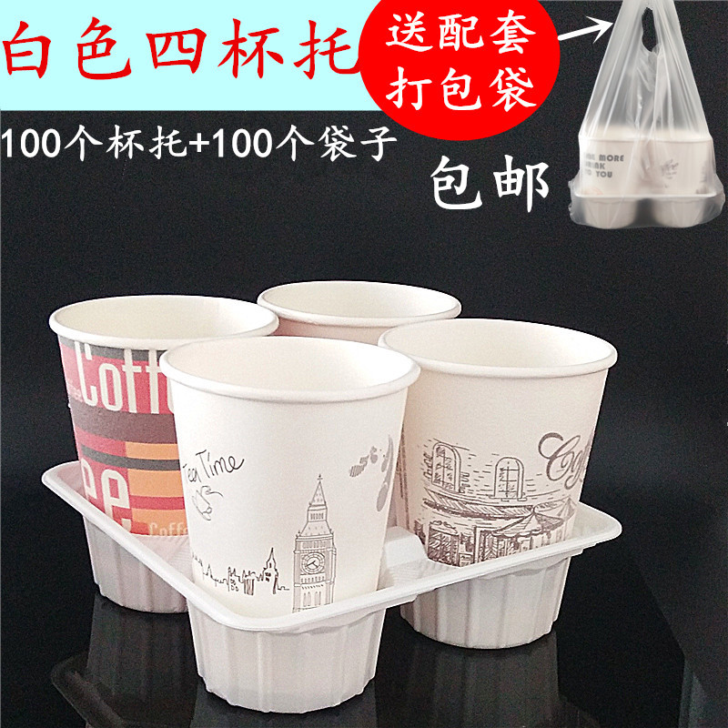 One-time milk tea packing Cup holder take-away drink Cup holder Cup holder four Cup ...  sc 1 st  YoYCart & One-time milk tea packing Cup holder take-away drink Cup holder Cup ...