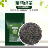 Gongcha Royal tea special green tea, milk cover tea with jasmine flavor, new Hongxin jasmine green tea milk tea shop 500g