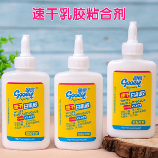 Guyi wood glue white emulsion quick drying white glue white latex adhesive children's hand DIY glue