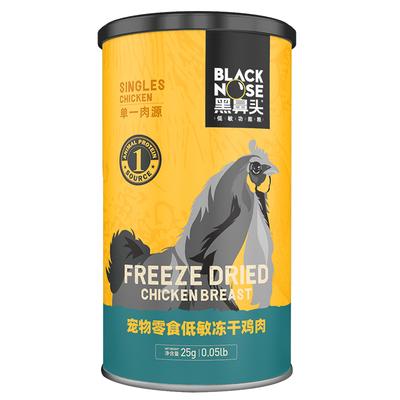黑鼻头猫零食冻干鸡肉低敏营养增肥发腮训犬零食