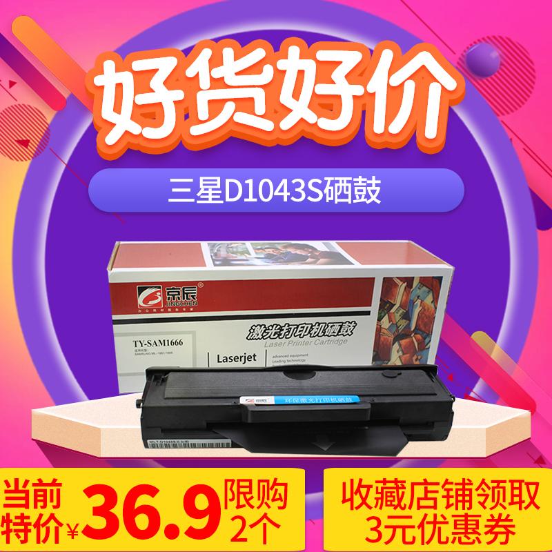 京辰适用MLT-D1043S粉盒1676三星SCX-3201G3200ML1666墨盒18613208166016611670硒鼓18601865W易加粉