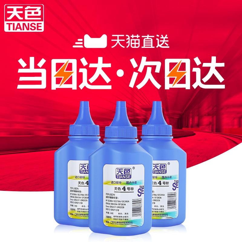 День соответствующая цветовая использование HP88A чернила порошок M1136 HP1108 принтер M1213NF углерод порошок M1216NFH P1106