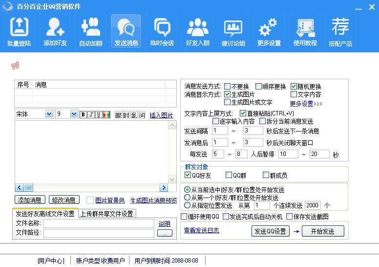 百分百企业营销QQ自动加好友加群群发软件4.191 加QQ好友,QQ群,QQ群发