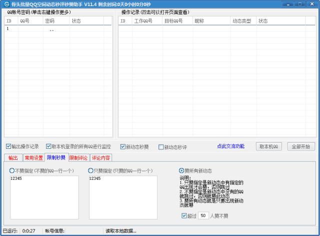 QQ空间动态批量秒评秒赞助手V11.54