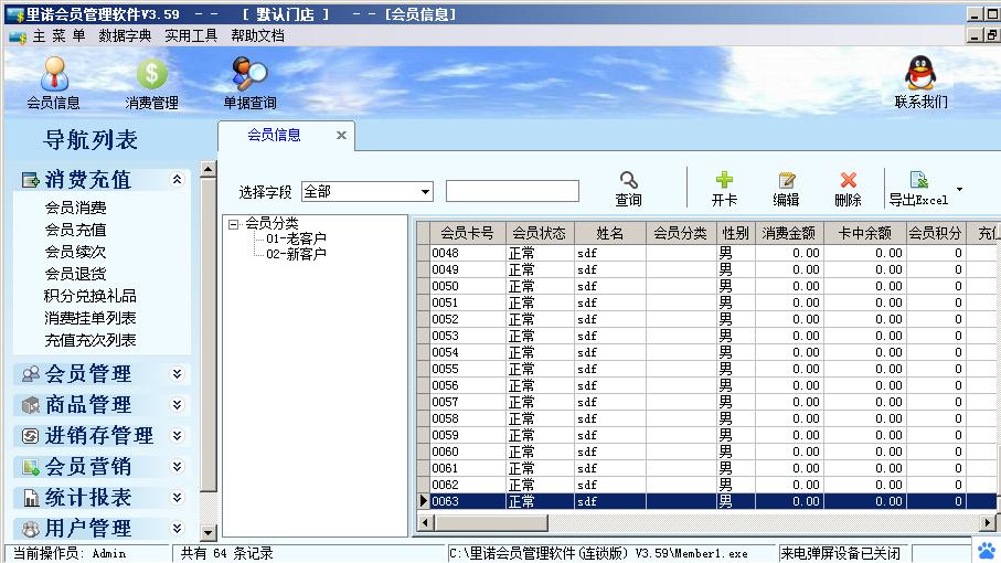 里诺会员管理软件(连锁版)3.59