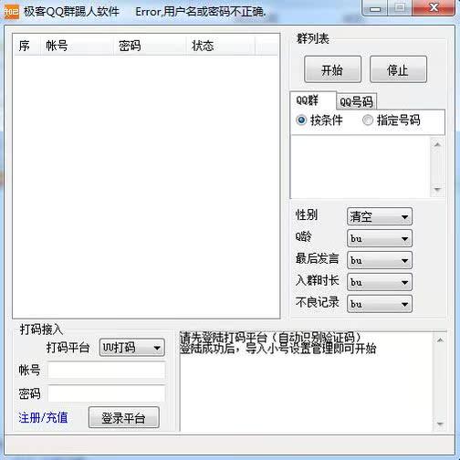 极客QQ群踢人软件