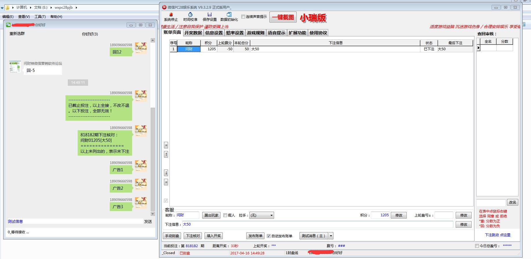 小瑞pc28/加拿大28/微信娱乐系统--最新版本