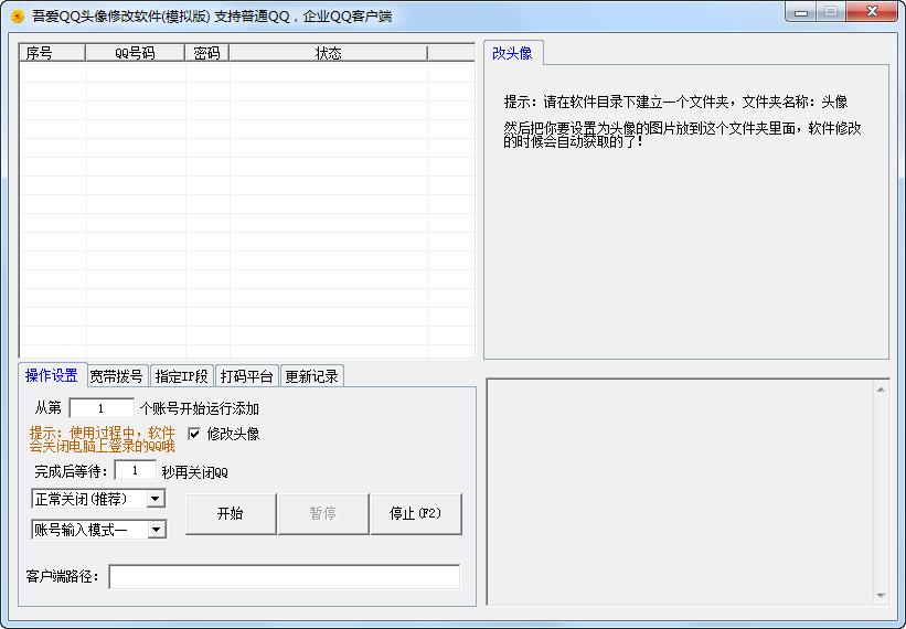 QQ头像自动修改软件(模拟版)V2016.11