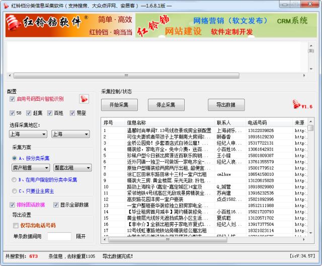 红铃铛分类信息采集软件V1.805 采集58,赶集,百姓,易登网站