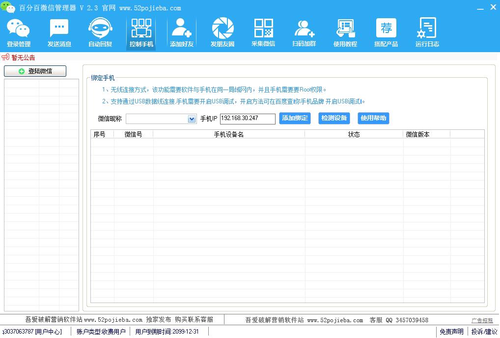百分百微信营销管理系统