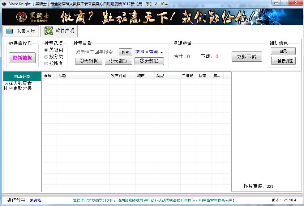 黑骑士最全微信群大数据库云采集软件 V 1.10.4