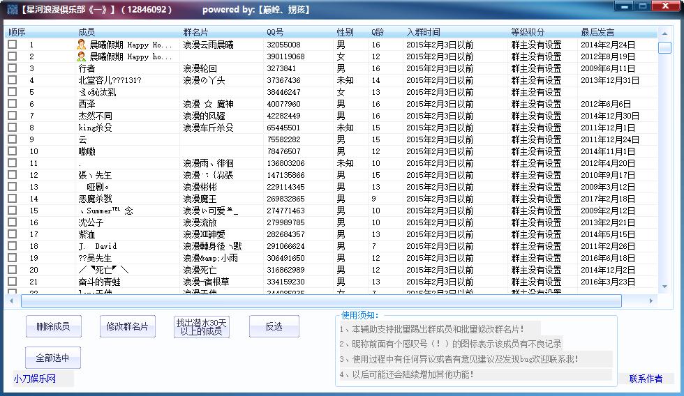 一键清理QQ群成员软件 可秒踢千人和修改群名片