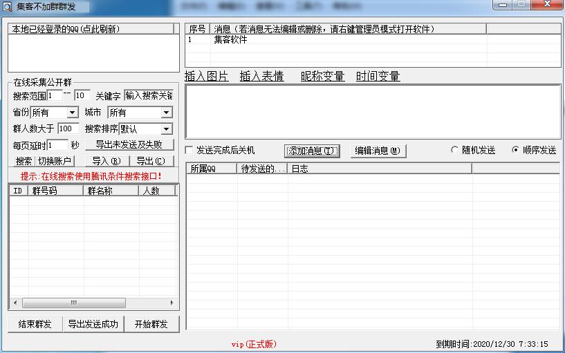 集客QQ不加群群发器V3.8+注册机