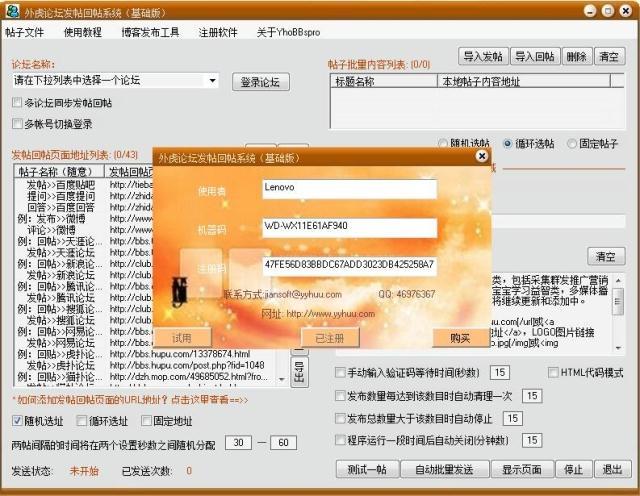 外虎论坛发帖回帖系统(基础版)论坛群发软件
