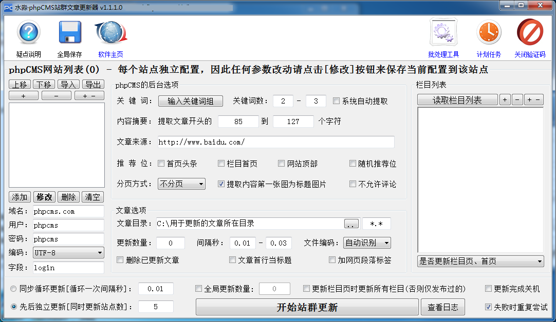 水淼・phpCMS站群文章更新器v1.8.1.0