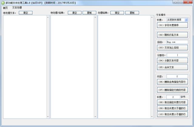 多功能文本处理工具V1.8 多功能文本整理