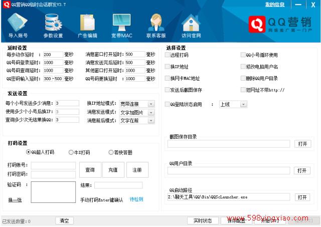霸主QQ临时会话群发软件V3.2 QQ陌生人群发软件