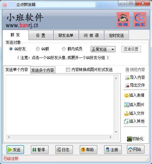 小班企点群发器 (企点QQ) v2.9