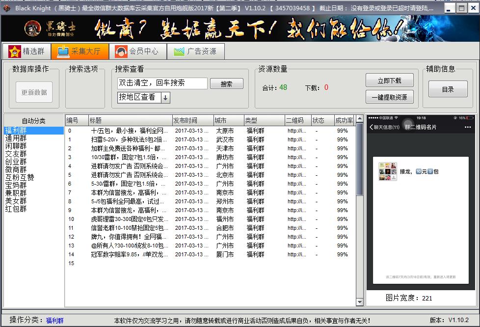 66大米微信群二维码采集软件【代理接受定制】