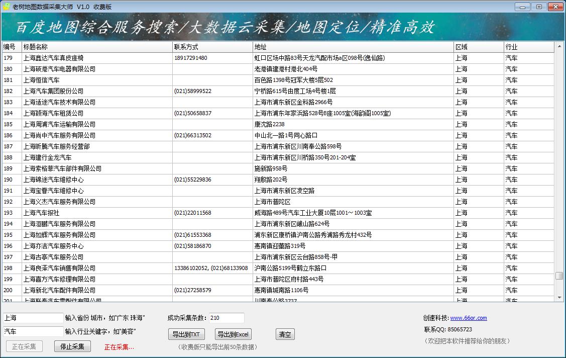 老树百度地图数据采集大师V1.0+注册机