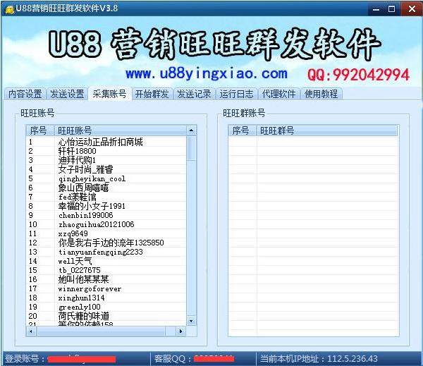 U88旺旺群发软件V6.16+注册机