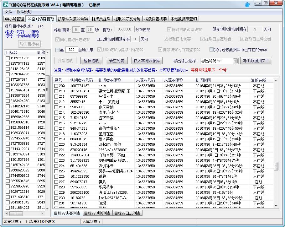 QQ数据综合采集
