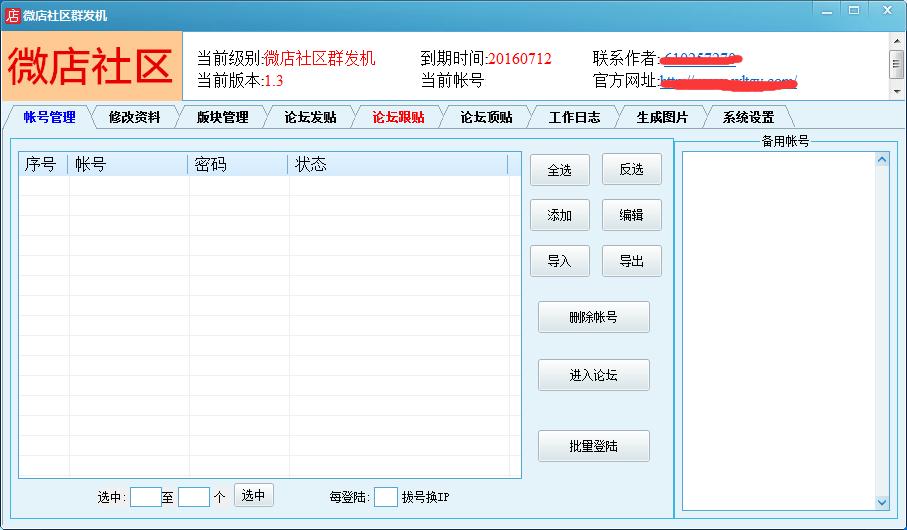 微店社区群发软件V1.3+注册机